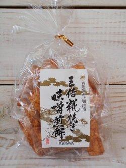 画像1: 天然醸造味噌使用!! 島根県奥出雲より 井上醤油店 三倍糀焼き味噌煎餅 80g