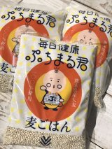 毎日健康 ぷちまる君 1kg×3パック (熊本県産 大麦100%使用 )  お得な3パックセット