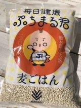毎日健康 ぷちまる君 1kg (熊本県産 大麦100%使用 )