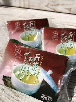 画像1: まとめ買いがお得!!無漂白で安心、安全!! お茶がおいしく出るパック 60枚入×3パック お茶パックとしてはじめてエコマークを取得したコットン生まれの自然派素材!!