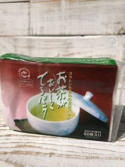 画像1: 無漂白で安心、安全!! お茶がおいしく出るパック 60枚入 お茶パックとしてはじめてエコマークを取得したコットン生まれの自然派素材!!