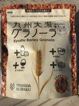 九州産の黒豆、きなこ使用!! 「国産大麦グラノーラ180g 黒豆きなこフレーバー」