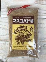 さとうきびをまるごと絞った自然の甘み マスコバト糖 500g