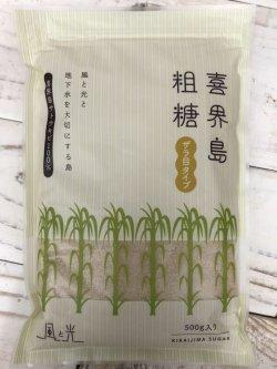 画像1: 喜界島 さとうきび粗糖 500g