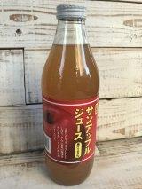 ほのかな酸味、スッキリとした甘さ!!100%青森県産特別栽培りんご使用!! ストレートリンゴジュース1000ml