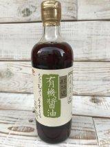 有機醤油 うすくち  500ml  (チョーコー醤油)