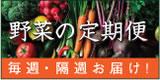 野菜の定期便
